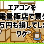 エアコンを家電量販店で買うと数万円も損してしまうワケ