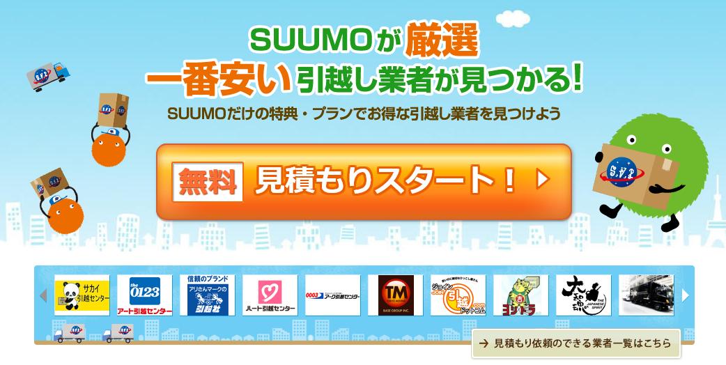 SUUMOの引越し見積もり
