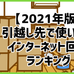 【2021年版】引越し先で使いたいインターネット回線ランキング